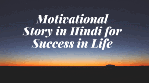 Motivational Story in Hindi for Success in Life