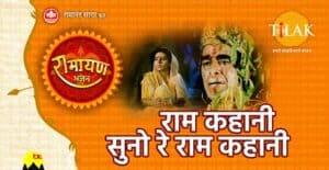 राम कहानी सुनो रे राम कहानी